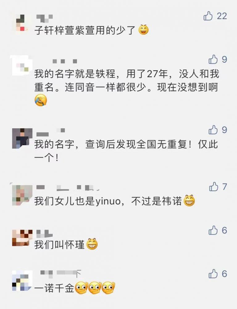 2020杭州新生儿爆款名字出炉!网友评论笑岔气
