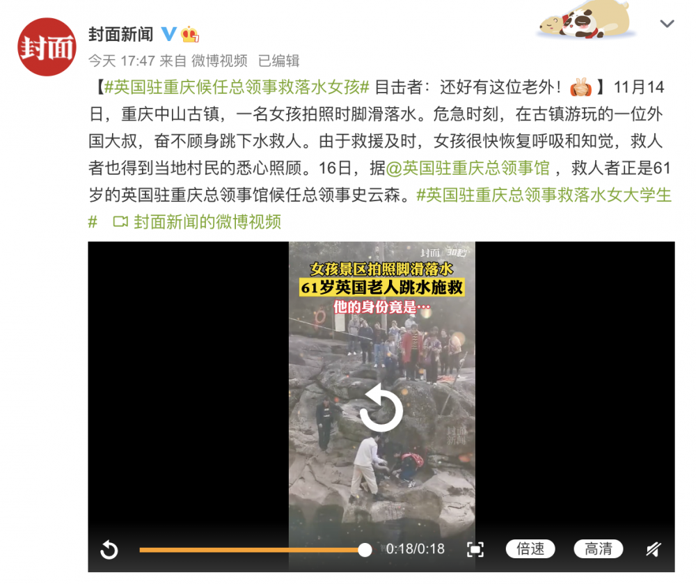 """我们中国救人不行 但拒承认""""不行""""很行"""