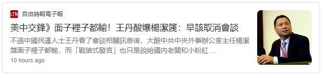 美国亚裔遇害,中国民运人士全体沉默 zt