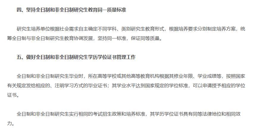 中国学历鄙视链底端,居然是这些硕士生