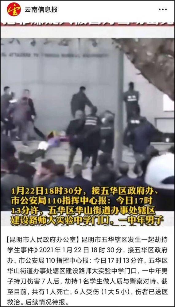 狂徒昆明中学校门砍人1死6伤 挟持学生与警对峙1小时