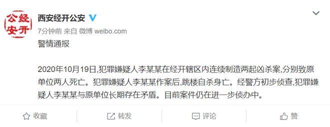 陕西男子杀死4人后跳楼身亡 与原单位长期存在矛盾