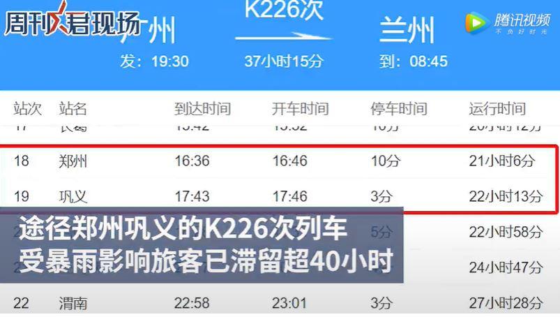 紧急求助!载735人火车停郑州附近40小时 已断粮