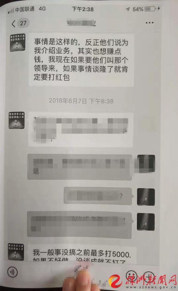 """""""隻怪他太好騙了!""""湖南一男子 48 天被同學詐騙 29 次(圖)"""
