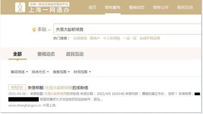 """48岁""""失落大龄职场男""""致信上海市长求职 一个月后又离职"""