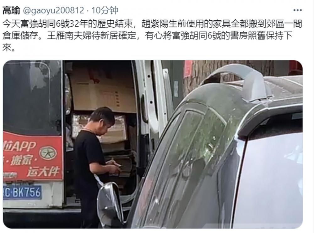搬离故居耗时三个月 赵紫阳后人拖至中共百年党庆