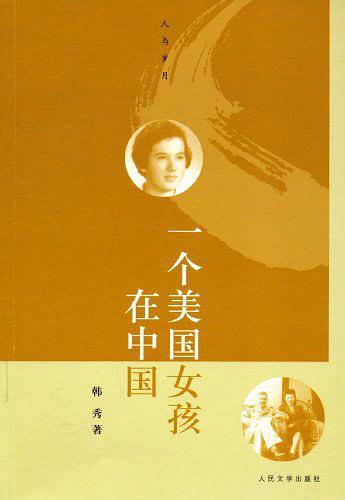 美国孤女逃离红色中国的三十载漫漫归家路