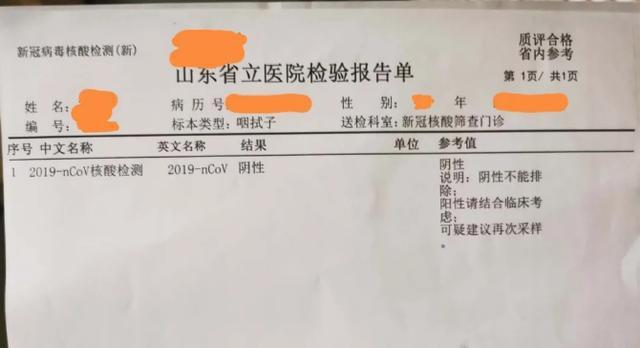 机场一量体温37.3℃,济南一女孩厦门游报废