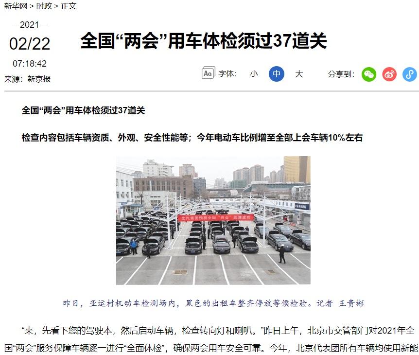 两会将至 北京如临大敌 设37道安检