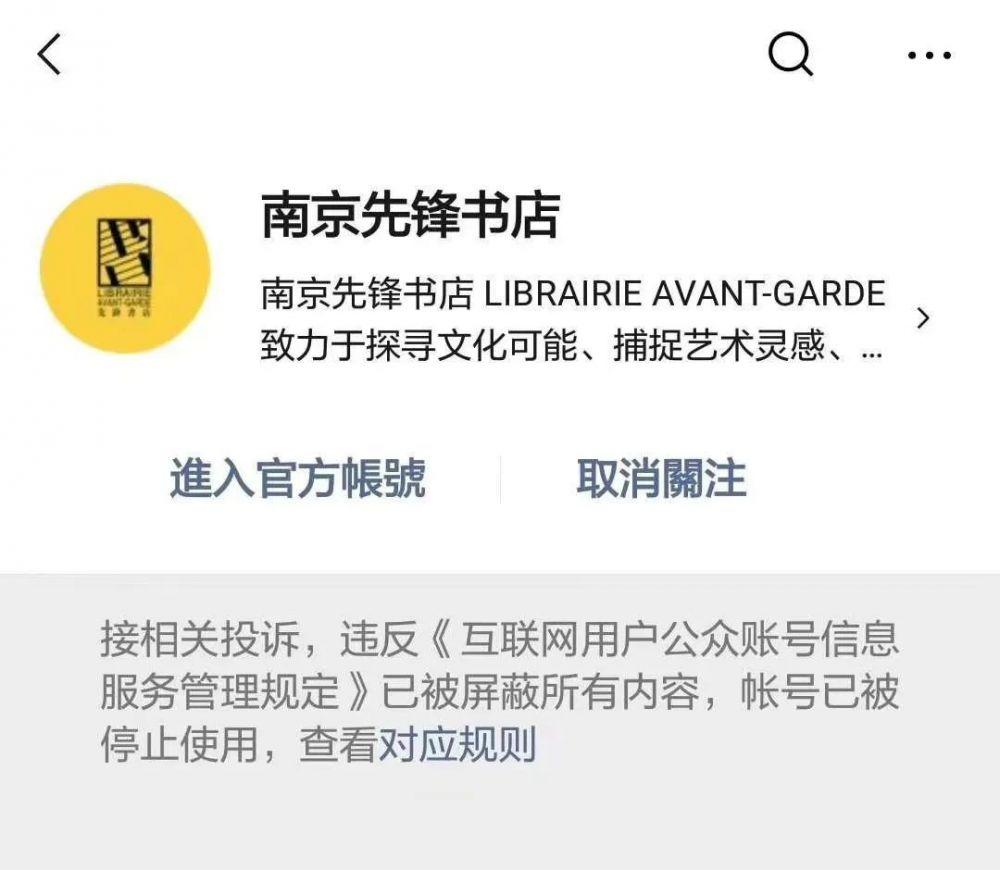 在中國的全球十佳書店 公眾號被永封 原因是...