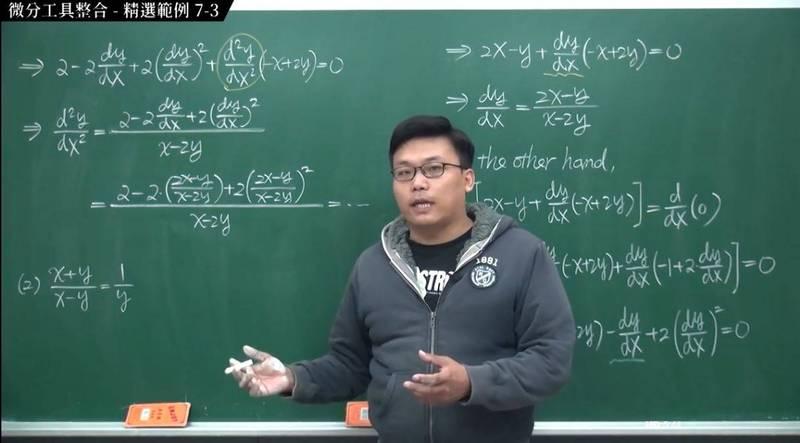 老师成人网站教微积分爆红! 一年狂赚750万
