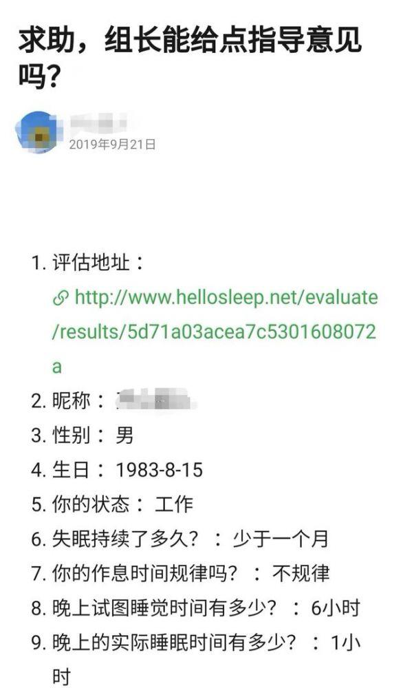 失眠的成年人:有人妻子出轨 有人躺6小时仅睡1小时