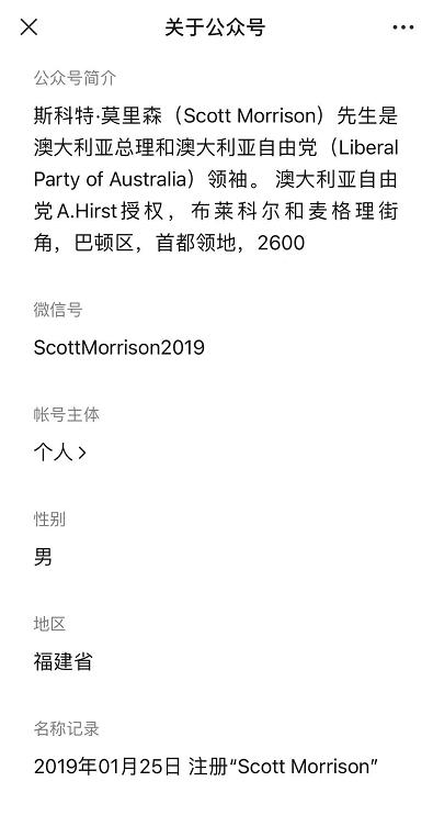 澳总理微信发文就插图风波喊话澳华人 腾讯迅速封杀