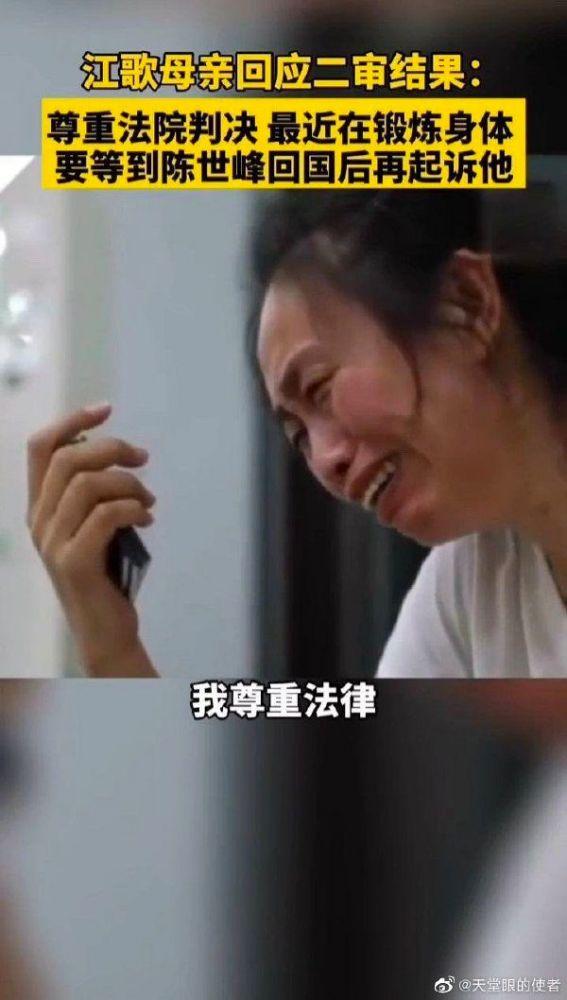 女儿被害后 江歌妈妈终于赢了一次 再上热搜!
