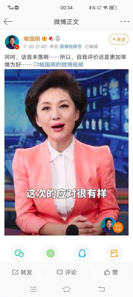 """北师大院长讽河南暴雨?过往""""反华""""言论曝光引热议"""