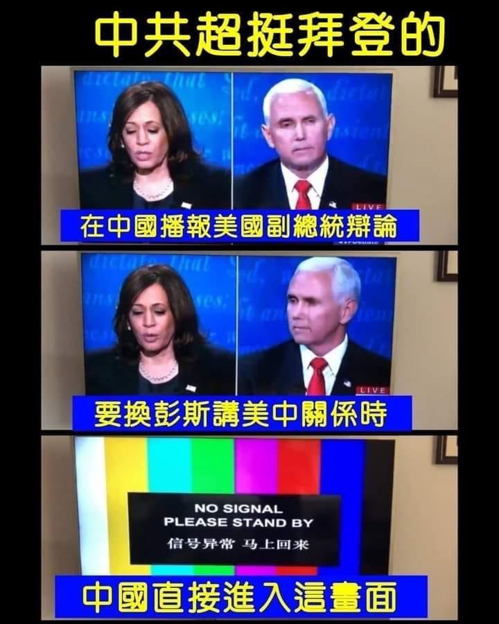 "CNN转播副总统辩论 谈到""CHINA""时被中国切了信号"