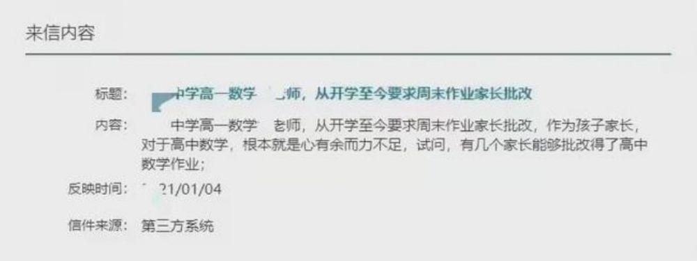 杭州家长投诉老师:有几个家长能批改高中数学作业?