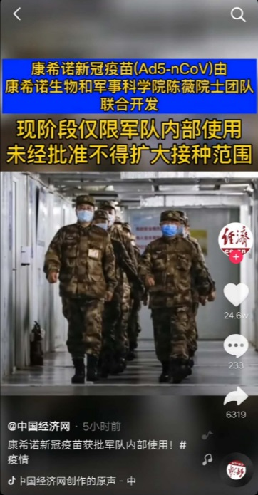 中国研发疫苗 仅限军队内部使用 传成品照曝光