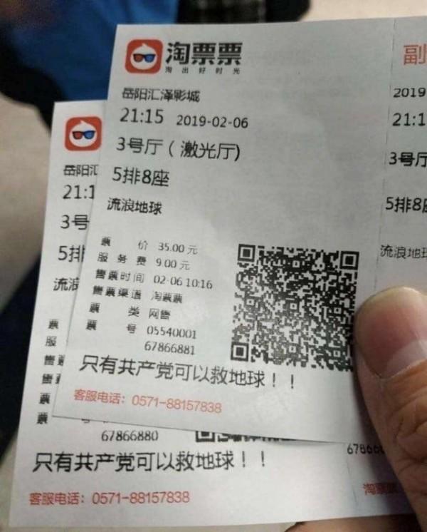 """中国电影票赫然印着""""只有共产党可以救地球""""(图)"""
