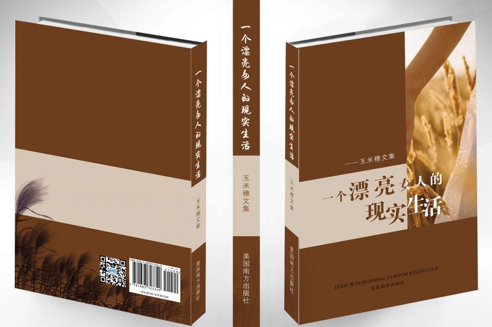《漂亮女人》出书了,感谢倍可亲日志平台