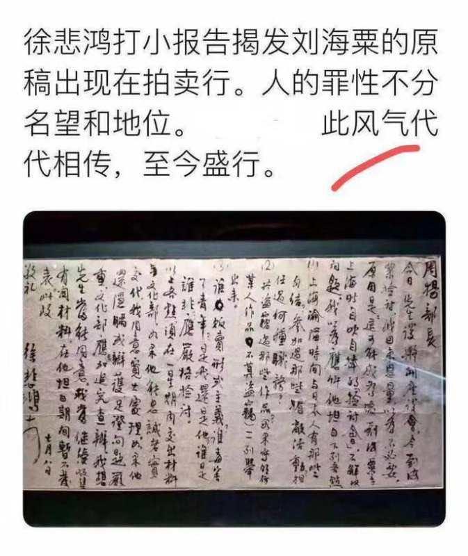 著名艺术家徐悲鸿向中宣部部长周扬告密另一位著名艺术家徐海粟的秘密信件