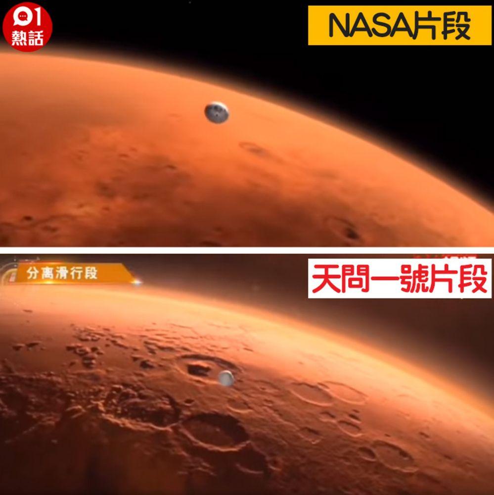又高仿?中国天问一号登陆火星动画遭曝抄NASA旧片