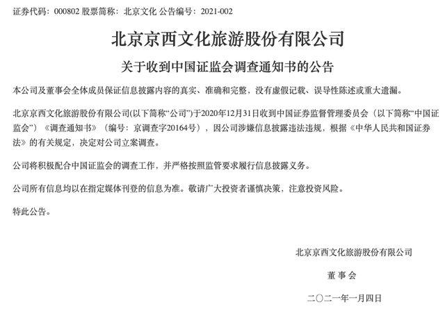 """炸雷!7万股东懵了 中国电影圈""""黑马""""遭证监会调查"""