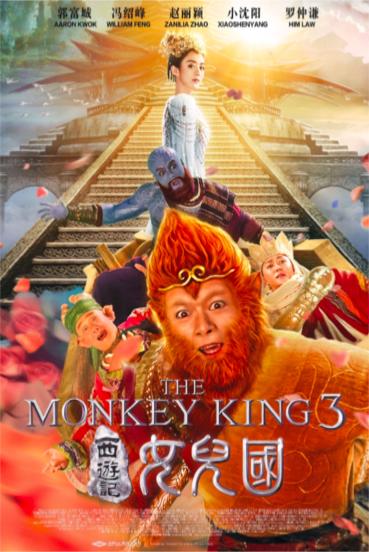 西游记之女儿国 The Monkey King 3