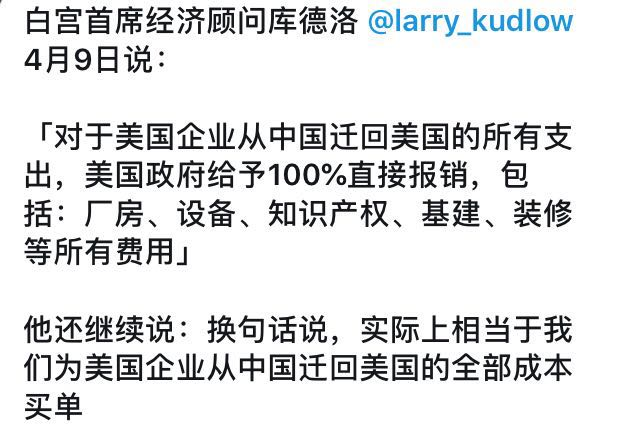 美日政府不约而同呼吁 撤出中国,所有费用政府买单