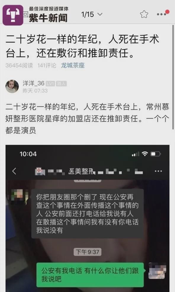 江苏21岁女孩整容时身亡 当事美容机构今年曾2次被罚