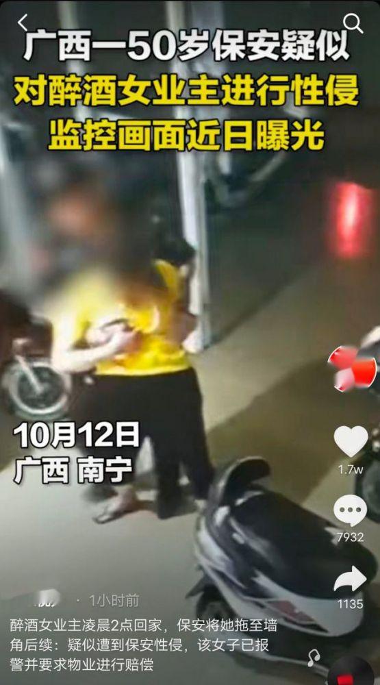 监控画面曝光!醉酒女业主凌晨回家 保安把她拖至墙角!