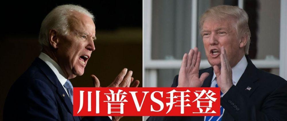 直播:美国大选首场辩论隆重登场 川普逆转机遇?
