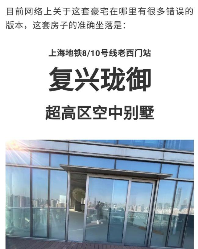 只上综艺一年买下1.5亿豪宅?郑爽上海新房被扒