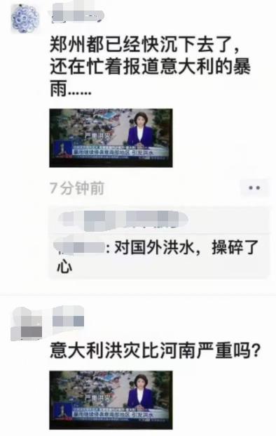 暴雨郑州,你们却盯着欧洲,与自己人有仇?