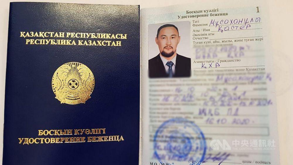 首对脱疆者发难民证 哈萨克承认新疆存在再教育营