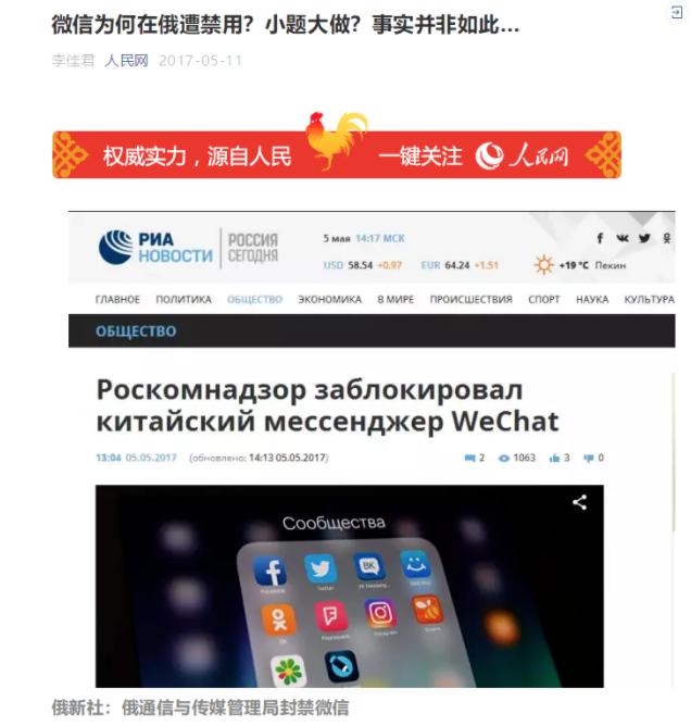三年前俄罗斯封微信,人民网这样对你我循循善诱