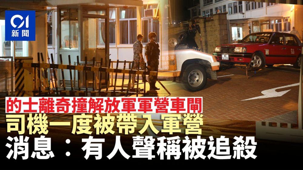 香港的士离奇撞解放军军营 有人称被追杀求保护