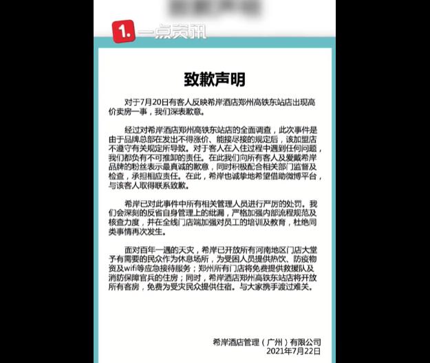 """大赚灾难财!郑州饭店""""狂涨10倍""""...网民激愤"""