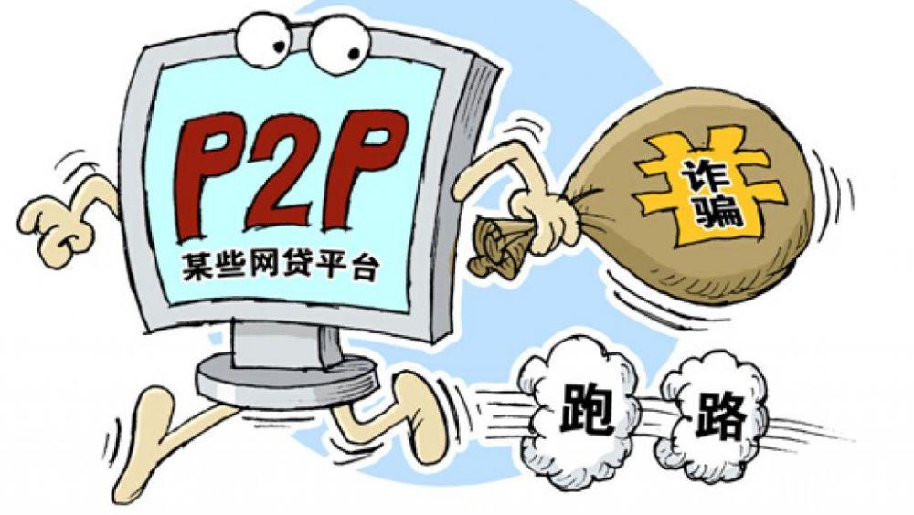 中国新一波P2P倒闭潮抗议 一级戒备维稳(图)