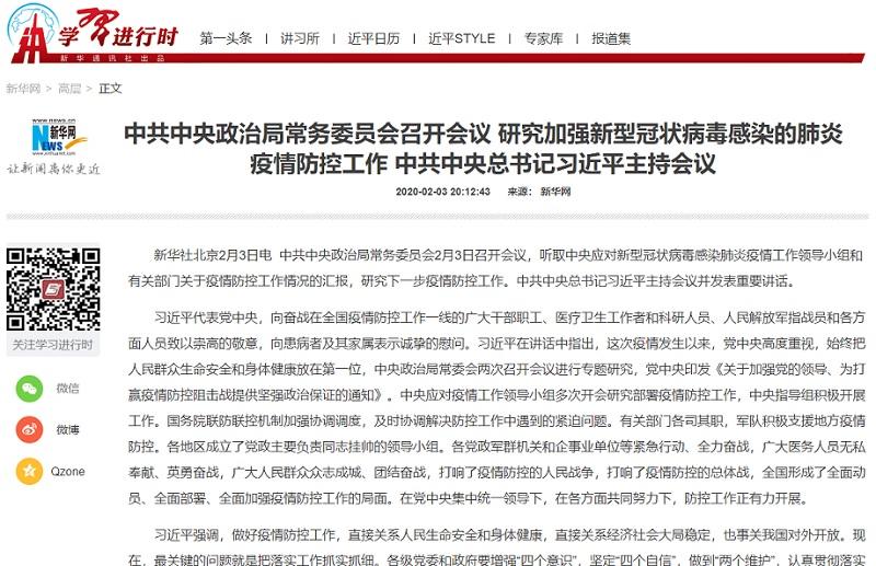"""习近平连续6天失踪——只有""""消息""""没有人头"""