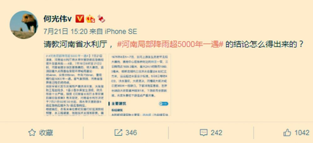 """郑州""""海绵""""失效惹议 大V质问500亿怎么花的遭禁言"""