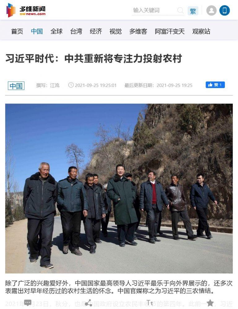 """习近平的""""农村情结"""" 要将中国变成一个""""大农村"""""""