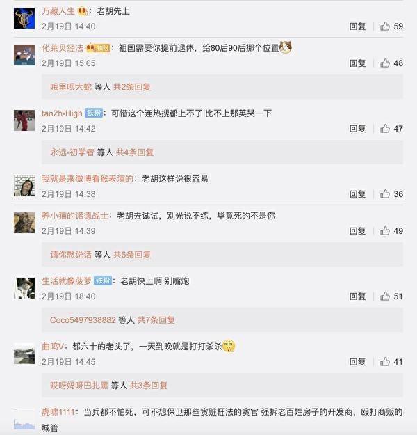 """胡錫進鼓動中印衝突要""""為國捐軀"""" 網友:老胡你先上!"""