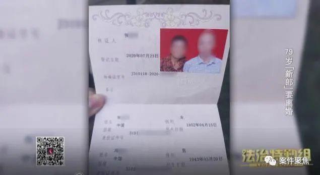 """上海79岁新郎自掏10万与女子""""闪婚""""又要离婚 结果..."""