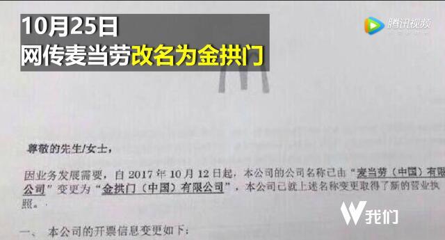 麦当劳在中国更名 以后要这么叫了…(组图)