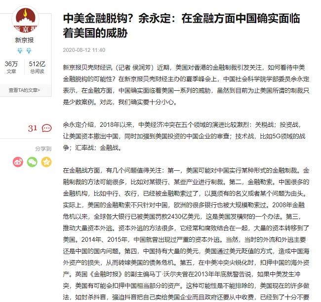 中南海顾问突发预警:我们的海外资产万一被扣押!