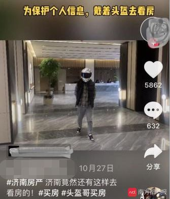被人脸识别拍到就得多花30万?有人被迫戴头盔看房