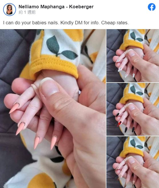 媽媽曬女嬰美甲照 網怒:戳瞎自己怎麽辦