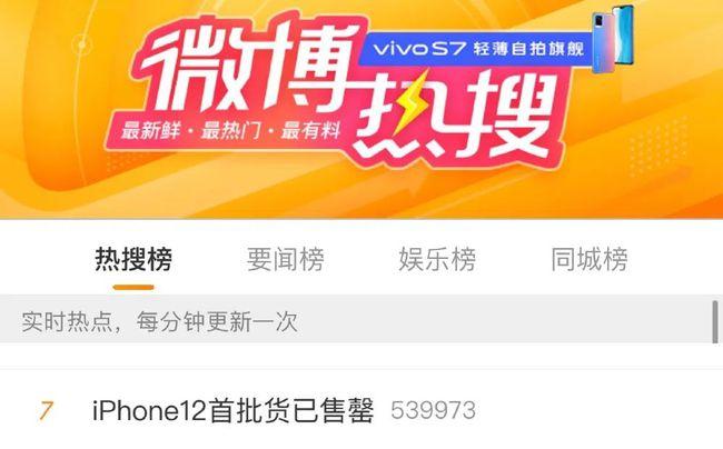 iPhone12中国预售被抢疯 官网