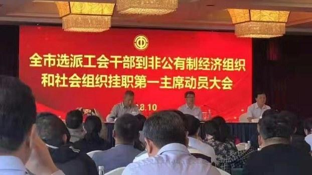 """官员进驻民企 青岛开跑""""国进民退""""(图)"""
